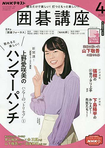 NHKテキスト囲碁講座 2021年 04 月号 [雑誌]