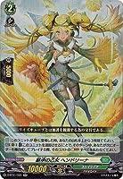 カードファイト!! ヴァンガード D-BT01/023 継承の乙女 ヘンドリーナ RR