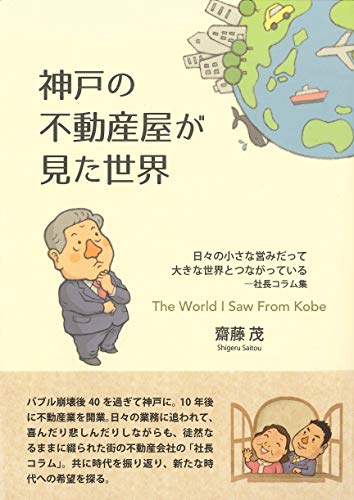 神戸の不動産屋が見た世界 日々の小さな営みだって大きな世界とつながっているー社長コラム集の詳細を見る