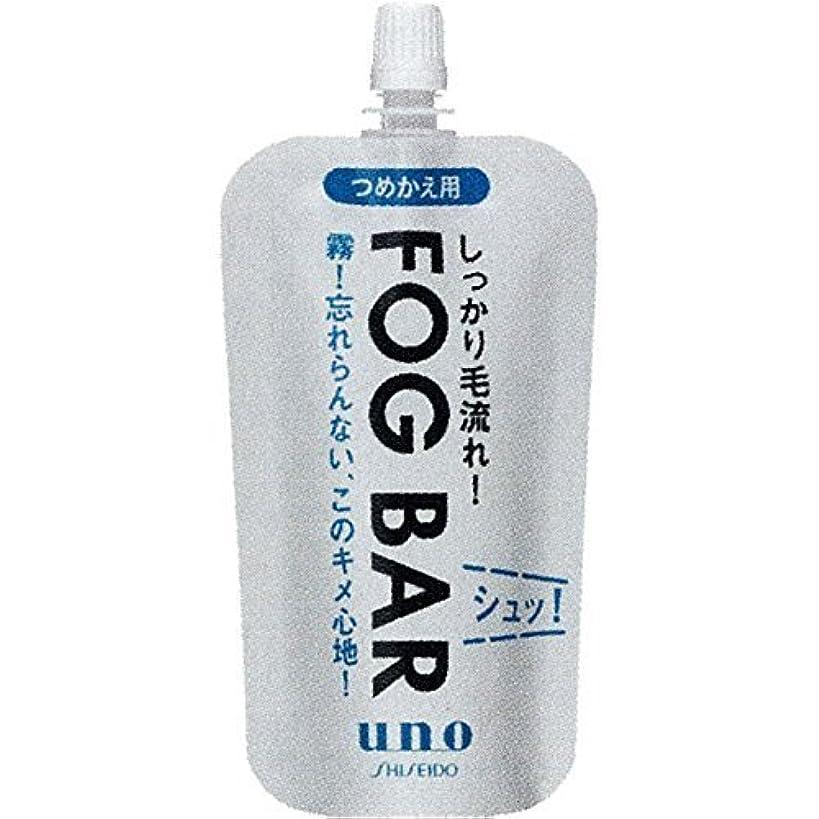 カバー汚物ドル資生堂 UNO ウーノ フォグバー (つめかえ用) 80mL しっかりデザイン
