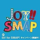 Joy!! 歌詞