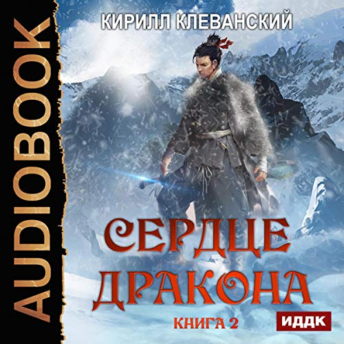 Dragon Heart: Iron Will (Russian Edition) cover art