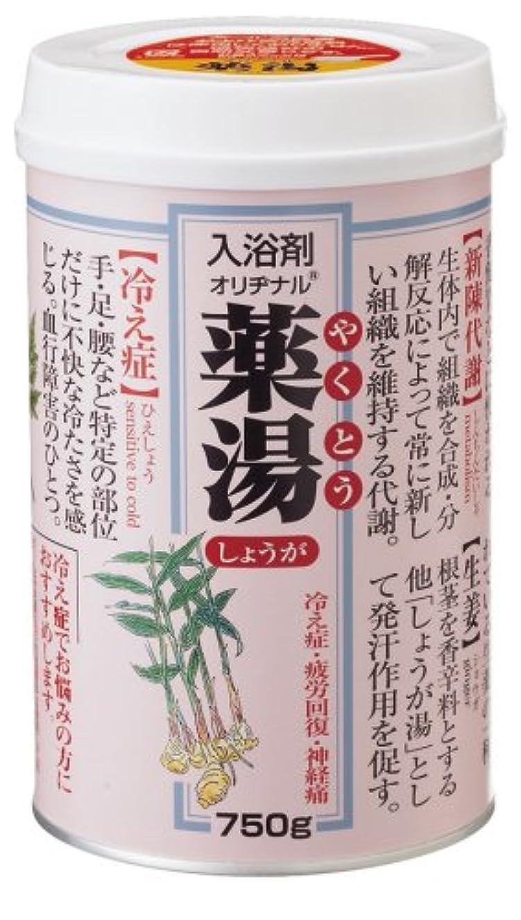 挽く役職粘り強いオリヂナル薬湯 しょうが 750g