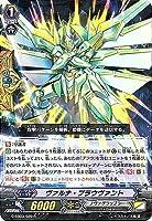 ヴァルナ・ブラウヴァント R ヴァンガード The GALAXY STAR GATE g-eb03-029