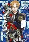屍町アンデッド 2 (マッグガーデンコミック Beat'sシリーズ)