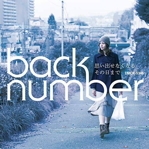 [Single]思い出せなくなるその日まで – back number[FLAC + MP3]