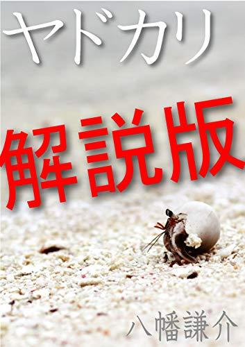 sakusha ga honki de jibun no shousetsu wo kaisetsu shite mita yadokari sakusha ga honki de jibunn no shousetsu wo kaisetsu shitemita (Japanese Edition)
