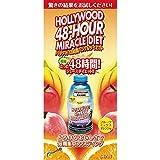 ハリウッド 48時間 ミラクルダイエット フルーツミックスオレンジ味(947mL)