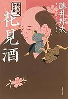 秋山久蔵御用控 花見酒 (文春文庫)