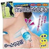 マスクの蒸れ暑さ、ほてり熱中対策に瞬間冷感!【ネッククール】日本製