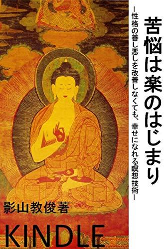 苦悩は楽のはじまり: 性格の善し悪しを改善しなくても、苦悩を解決できる瞑想技術の詳細を見る