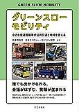 グリーンスローモビリティ: 小さな低速電動車が公共交通と地域を変える