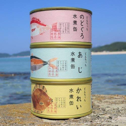 浜田のブランド魚を使用 カレイ のどぐろ アジの水煮の缶詰【どんちっち缶詰セット】