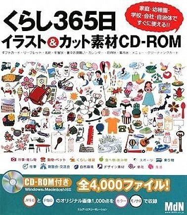 くらし365日イラストカット素材cd Rom 家庭幼稚園学校