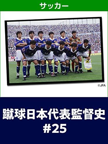 蹴球日本代表監督史 #25 トルシエ ジャパン編 2000年10月8日 第12回アジアカップ レバノン2000 壮行試合 パリ・サンジェルマン vs. 日本