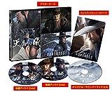 天命の城 DVD スペシャル BOX(オリジナル・サウンドトラック[DVD]
