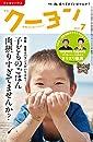 月刊クーヨン 2019年 7月号