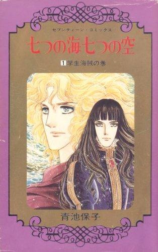 七つの海七つの空 (1) (セブンティーンコミックス)