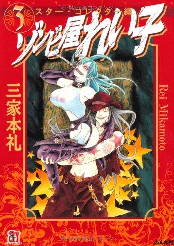 ゾンビ屋れい子 3 スター・コレクター 編 (ホラーMコミック文庫)
