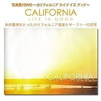 【書籍】CALIFORNIA LIFE IS GOOD(カリフォルニアライフイズグッド) DVD付き写真集