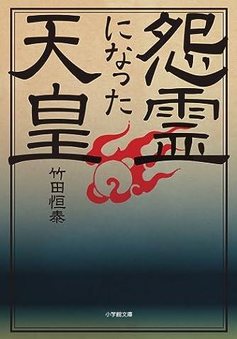 怨霊になった天皇 (小学館文庫)