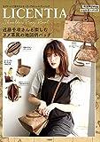 LICENTIA Shoulder Bag Book (ブランドブック)