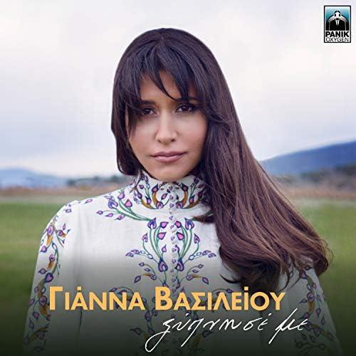 Yanna Vasileiou