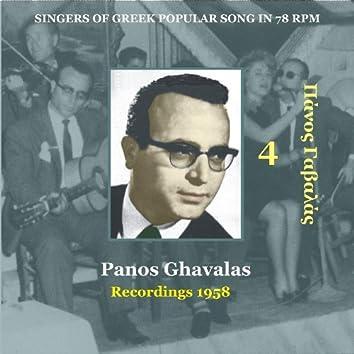 Panos Gavalas [Ghavalas] Vol. 4 / Singers of Greek Popular Song in 78 rpm / Recordings 1958