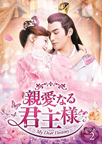 親愛なる君主様 DVD-BOX2