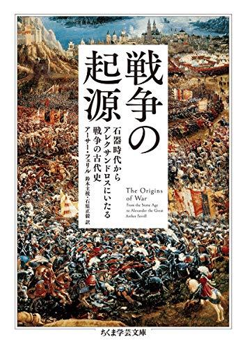 戦争の起源 (ちくま学芸文庫)