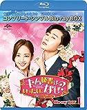キム秘書はいったい、なぜ? BD-BOX1<コンプリート・シンプ...[Blu-ray/ブルーレイ]