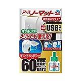 【防除用医薬部外品】アースノーマット 60日用 蚊取り USB電源式
