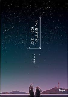 韓国語書籍, エッセイ/작은 별이지만 빛나고 있어 – 소윤/존재만으로도 충분한 너에게 해주고 싶은 말/韓国より配送