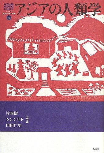 アジアの人類学 (シリーズ来たるべき人類学)