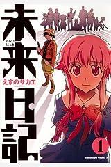 未来日記(1) (角川コミックス・エース) Kindle版
