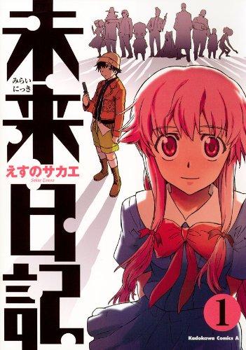 KADOKAWA 角川コミックス・エース『未来日記』