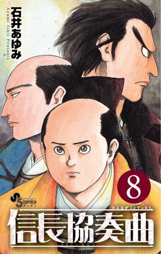 信長協奏曲 (8) (ゲッサン少年サンデーコミックス)