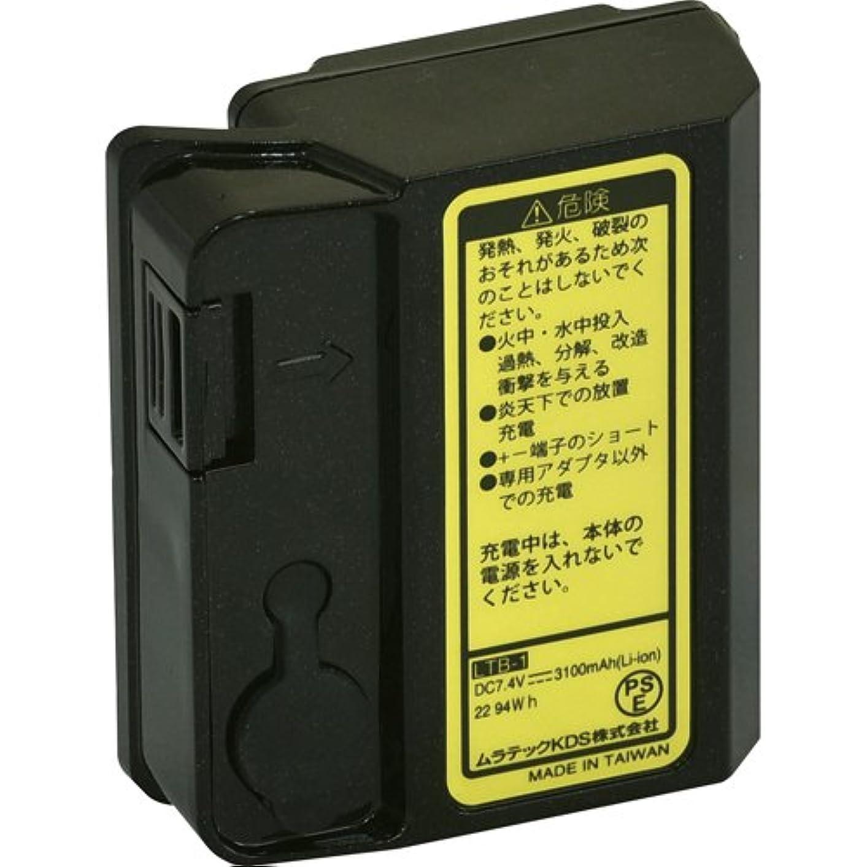 その放散する敬意を表してKDS(ムラテックケーディエス) リチウムイオン充電池 LTB1