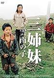 三姉妹 ~雲南の子 [DVD] image