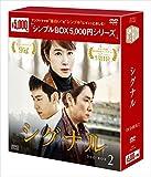 シグナル DVD-BOX2<シンプルBOXシリーズ> image