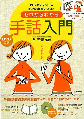 DVDつき ゼロからわかる手話入門―手の動きがすぐにマネできる「ミラー撮影」採用 - 谷 千春
