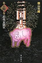 三国志 14 (愛蔵版)