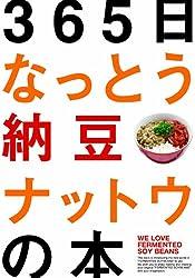 365日なっとう納豆ナットウの本