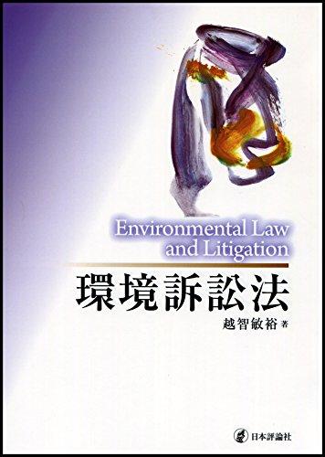 環境訴訟法