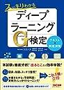 これ1冊で合格! スッキリわかるディープラーニングG検定(ジェネラリスト) テキスト&問題演習