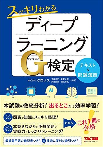 これ1冊で合格! スッキリわかるディープラーニングG検定(ジェネラリスト) テキスト&問題演習 (TAC出版)