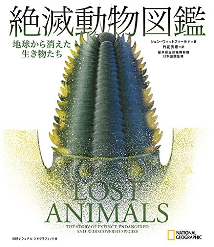 絶滅動物図鑑 地球から消えた生き物たち