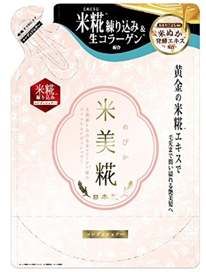 糸切り刻む浸した米美糀 モイストコンディショナー(替) 420ml