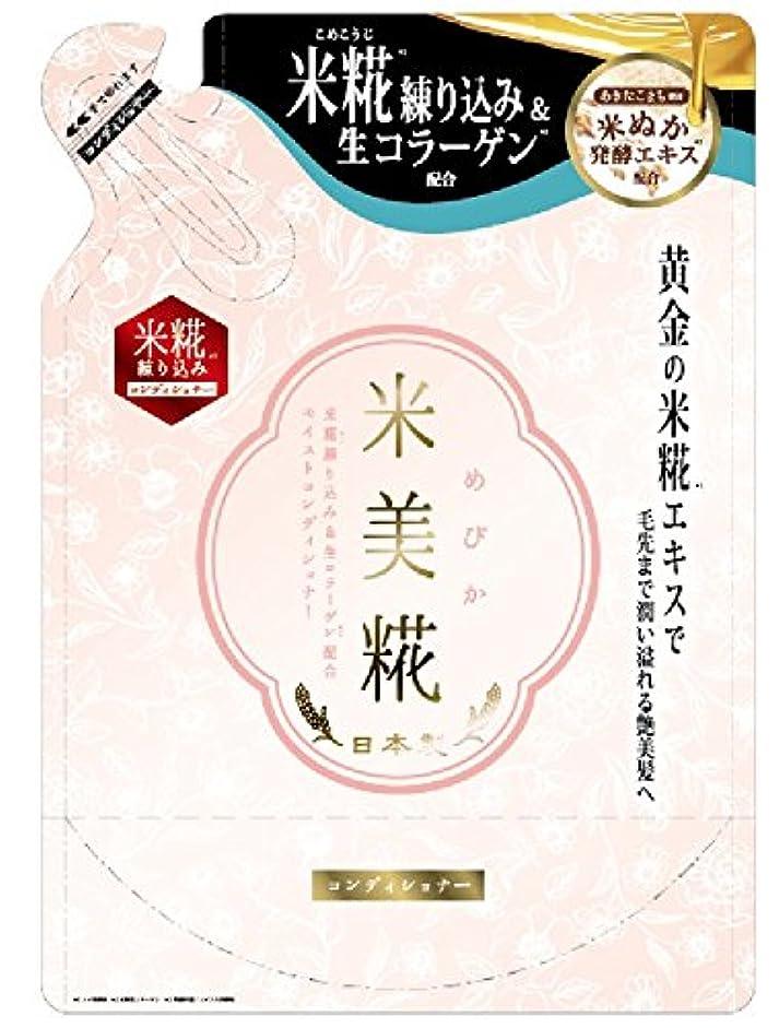 世代懲らしめひどく米美糀 モイストコンディショナー(替) 420ml