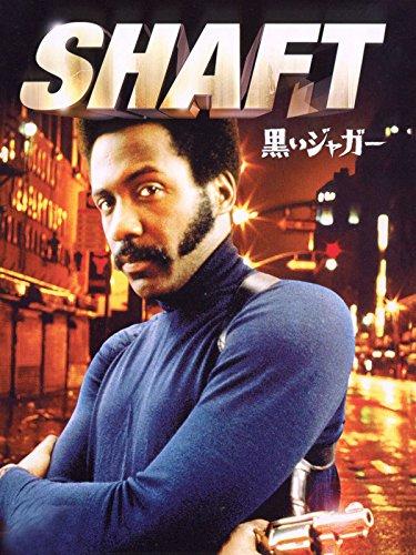 黒いジャガー(1971) (字幕版)